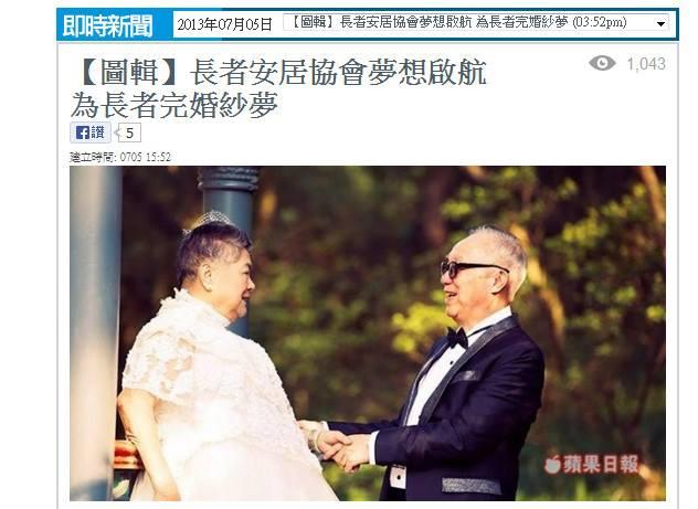 蘋果日報訪問 – 遲來的婚紗照