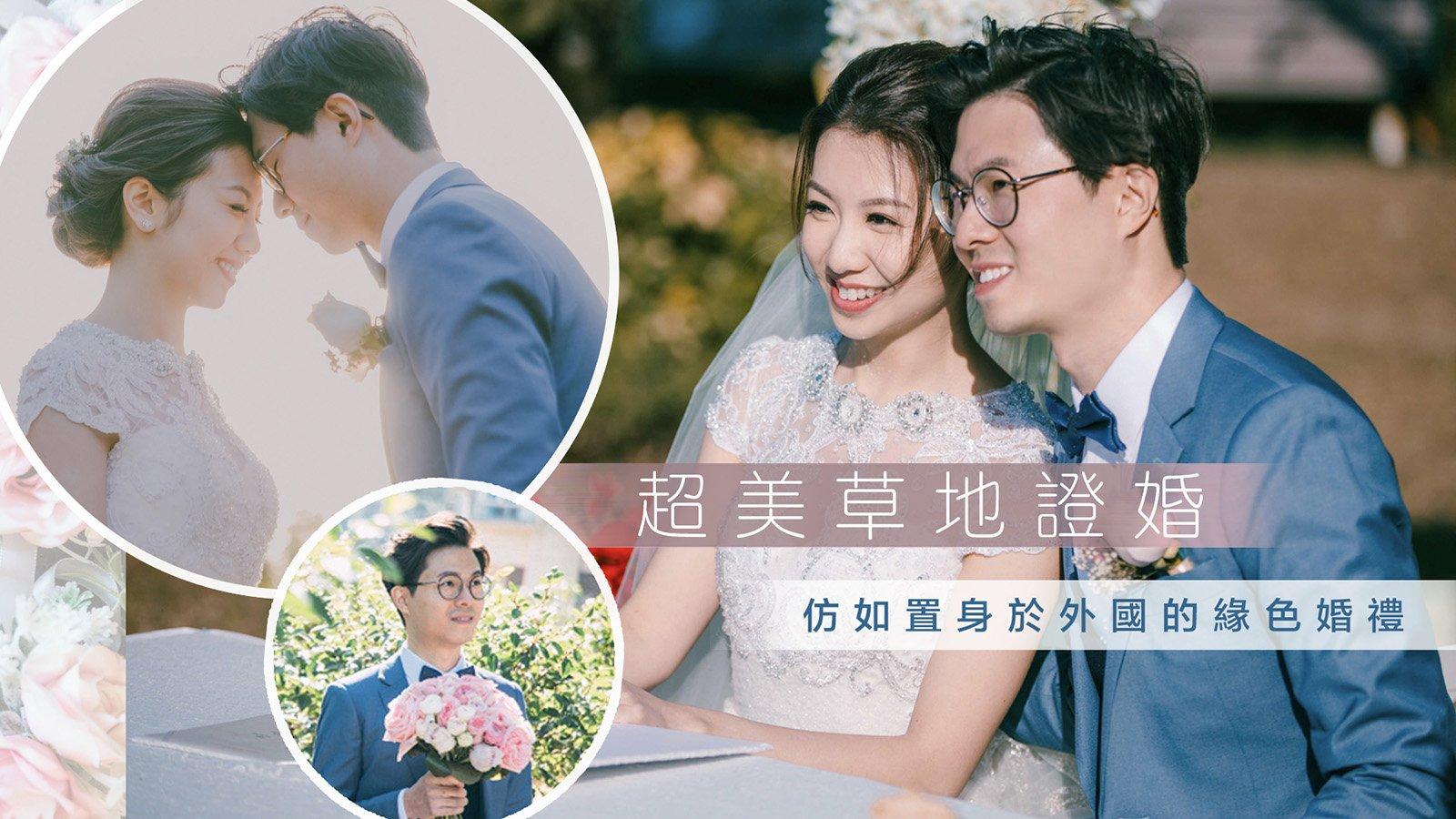香港戶外草地證婚