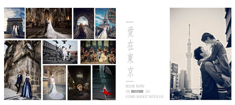 東京婚紗攝影, 日本婚紗攝影, 京都婚紗攝影, 奈良婚紗攝影, Tokyo prewedding, Tokyo pre-wedding