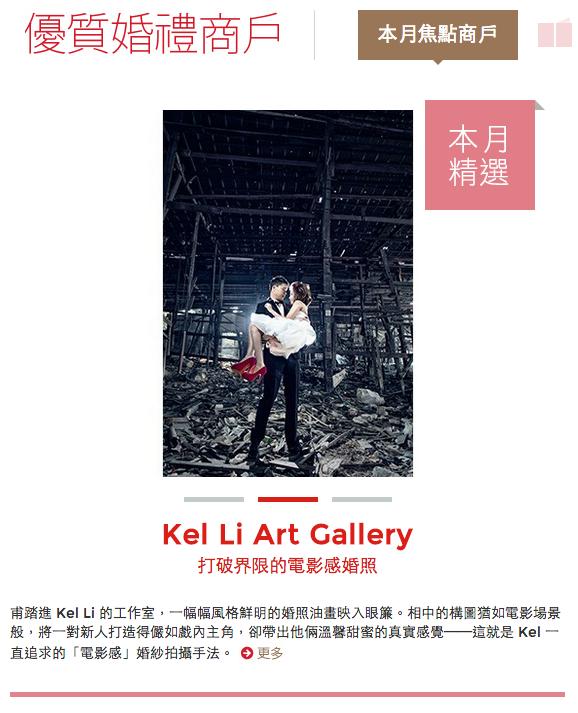 KEL LI ART GALLERY - 優質婚禮商戶