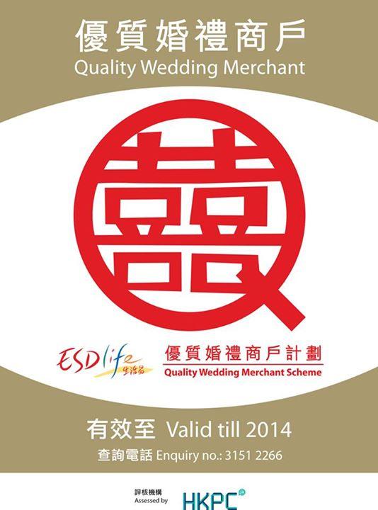 KEL LI剛獲得ESDLIFE(生活易)頒發成為「優質婚禮商戶」
