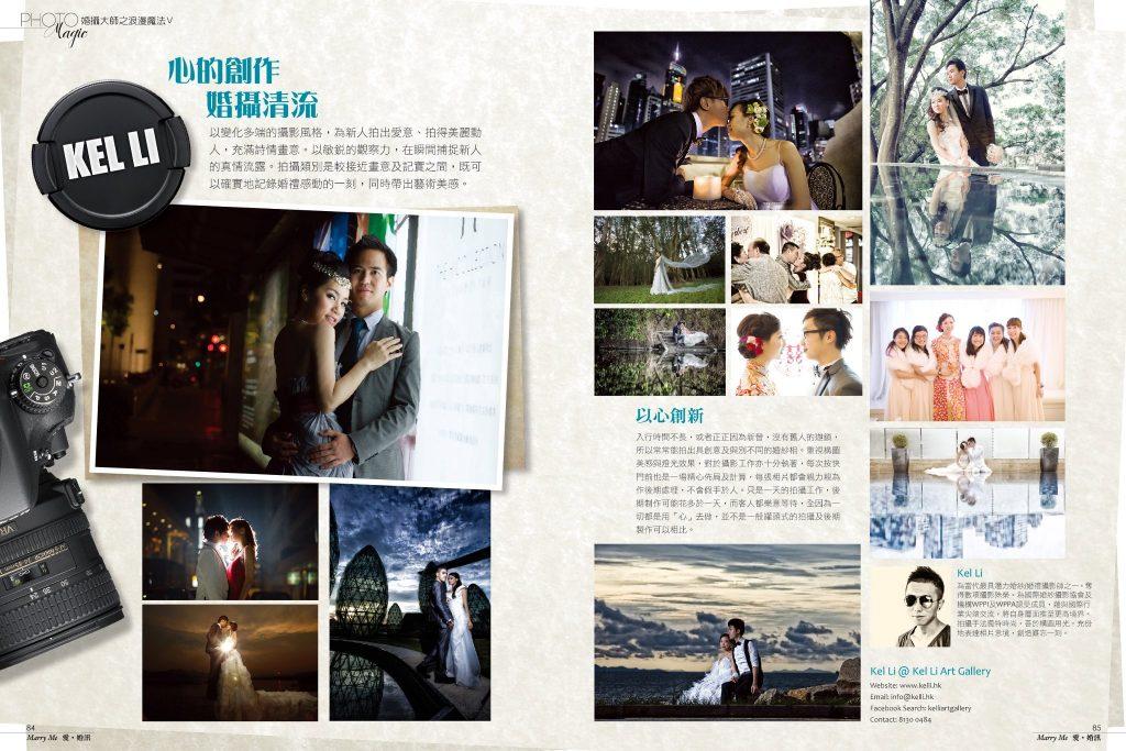 Photo Magic 婚紗攝影專訪