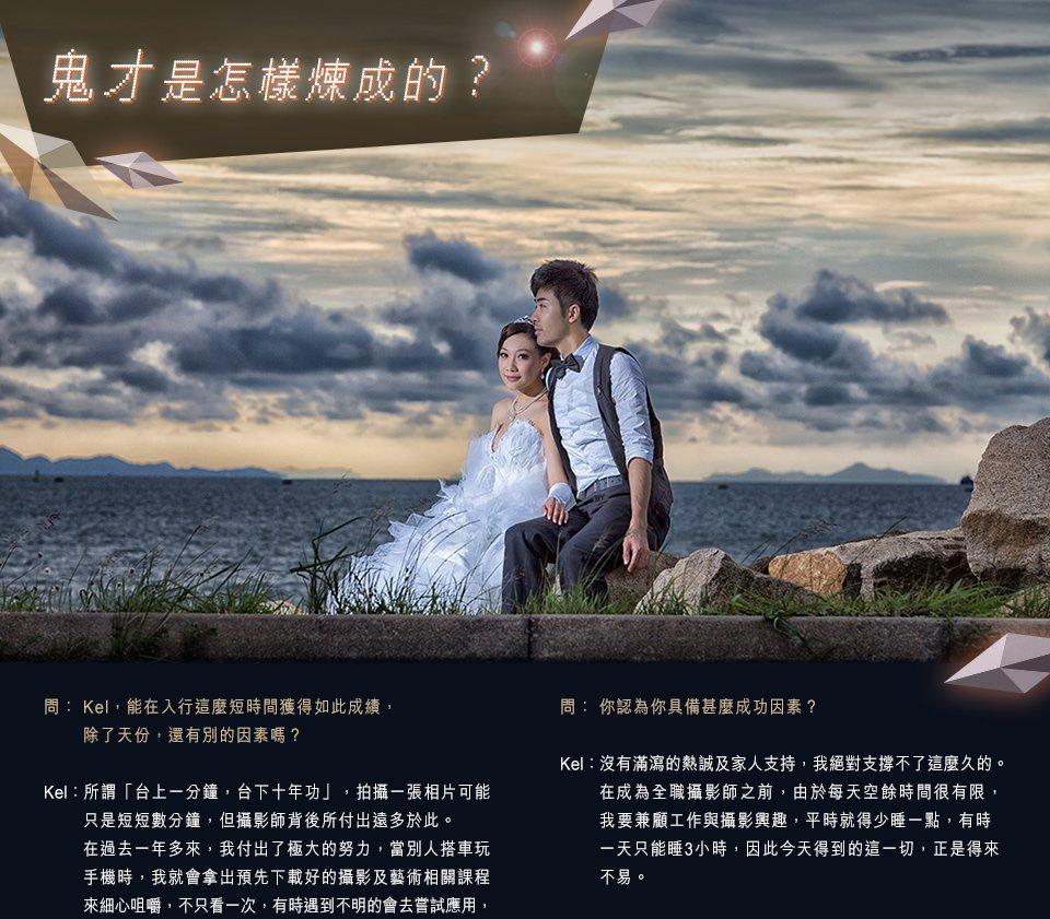 鬼才攝影師駕到 - KEL LI的婚照世界 - ESLIDFE生活易封面故事