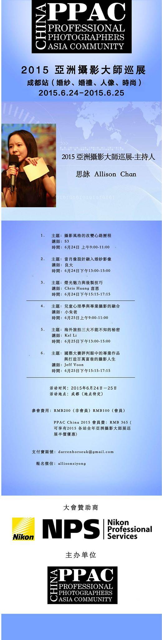 6月24-25日在成都的大師分享會