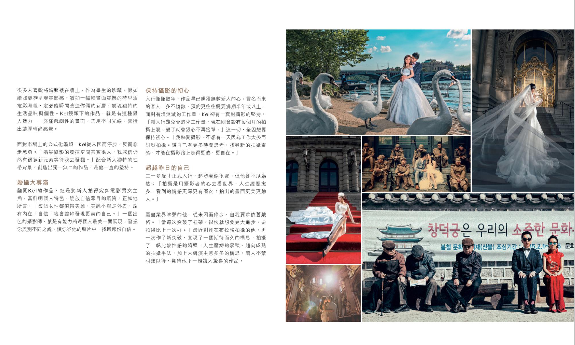 花婚的香港十大婚禮攝影師的訪問內容