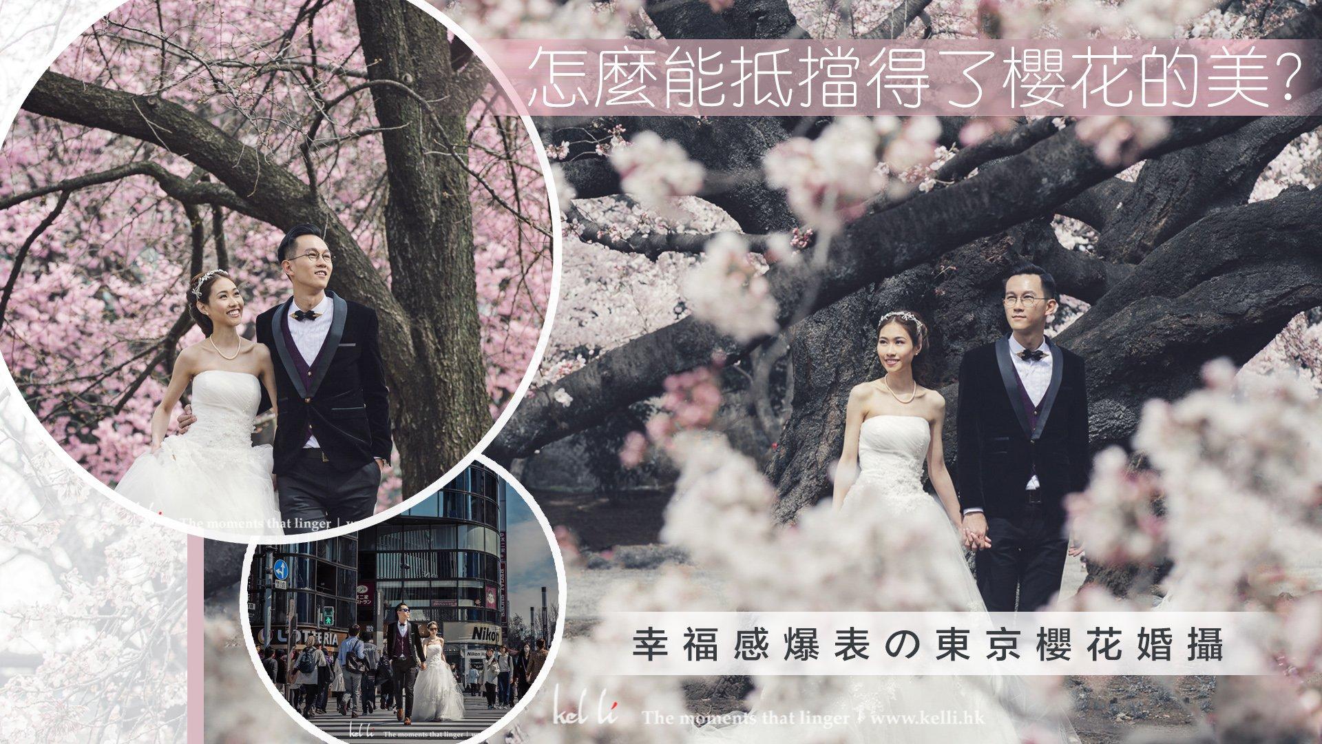 東京櫻花婚紗攝影   Tokyo Sakura Prewedding