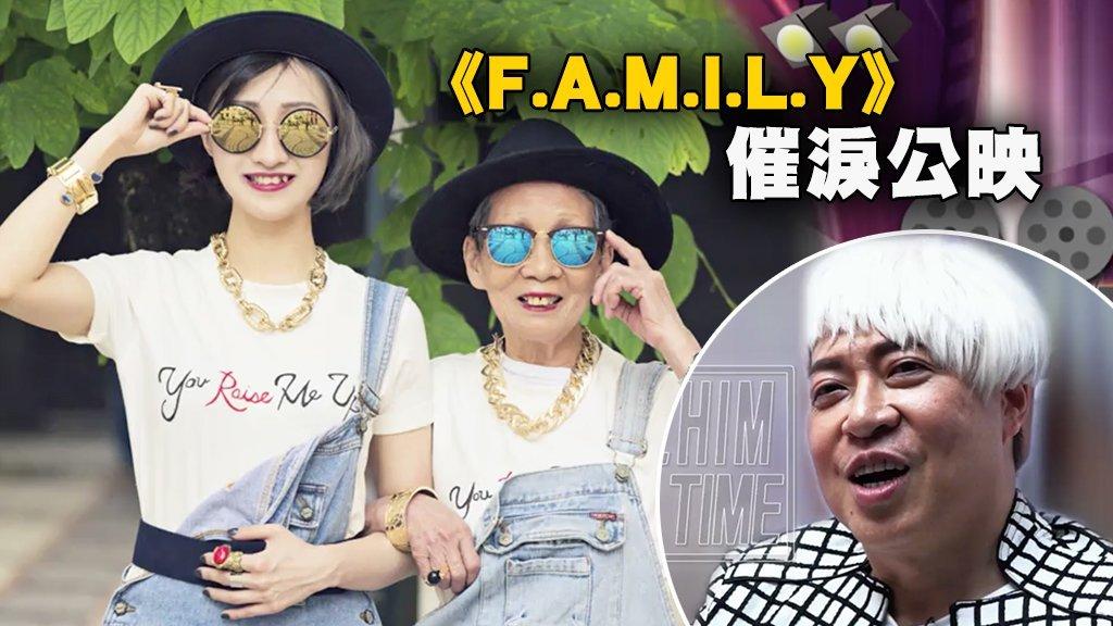 90歲潮爆嫲嫲同孫女打造一輯時尚照