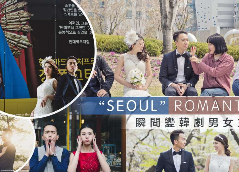 潮流首爾, 浪漫首爾 [韓國全外景婚紗攝影]    Seoul Chic, Seoul Romantic [Korean Outdoor Prewedding]