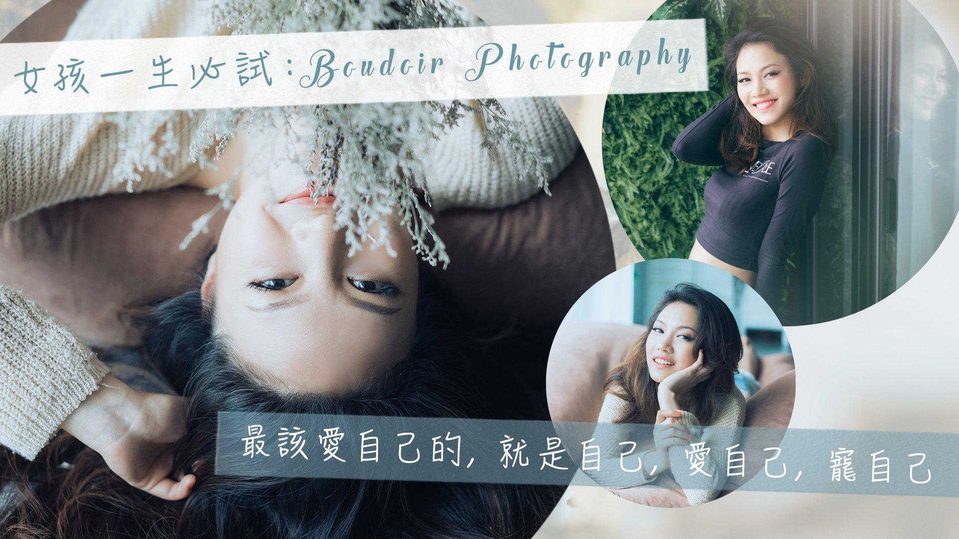 最該愛自己的, 就是自己, 愛自己, 寵自己 | 閨房攝影 | Boudoir photography