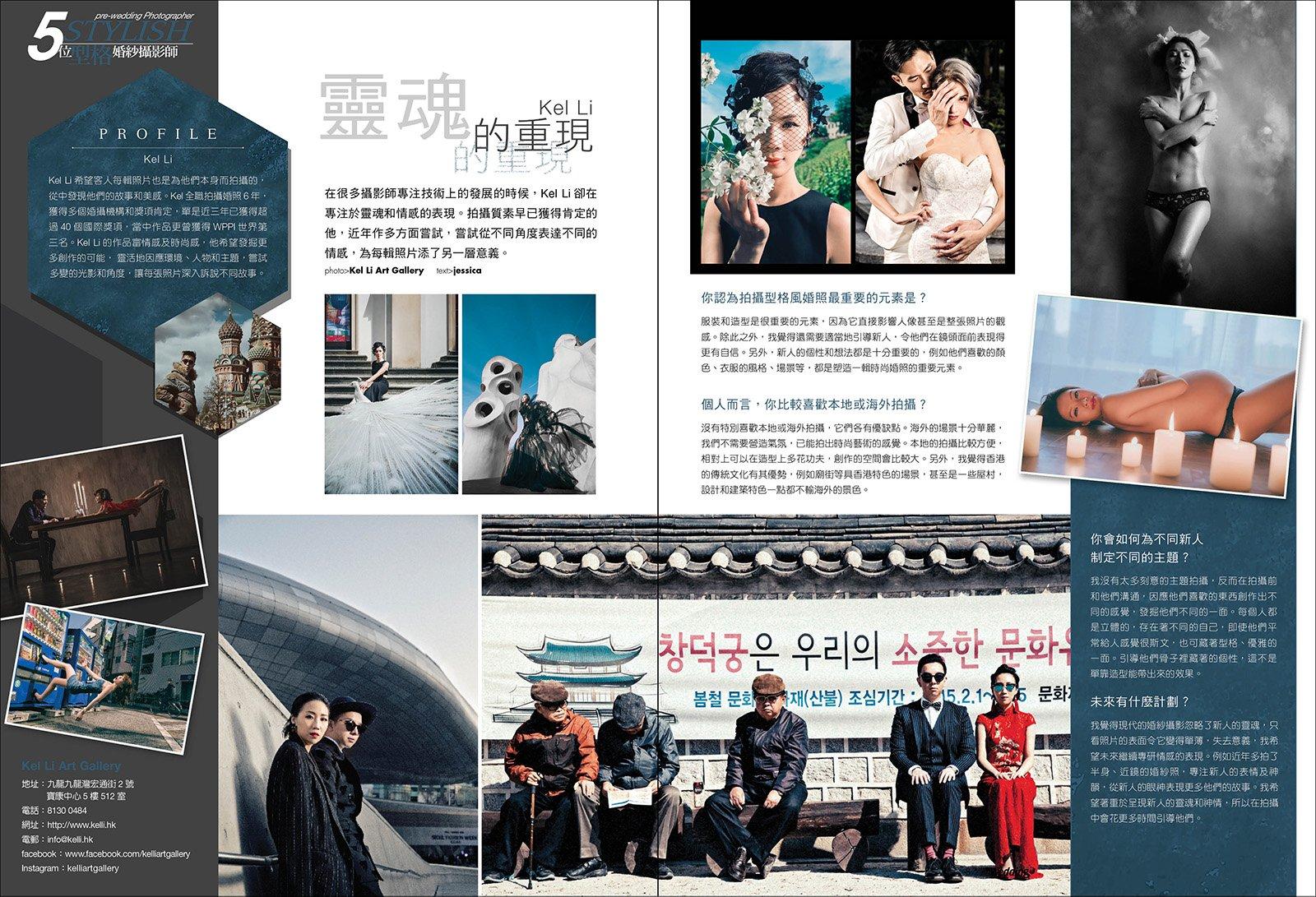 婚禮雜誌(Wedding Magazine)的時尚婚紗攝影師介紹