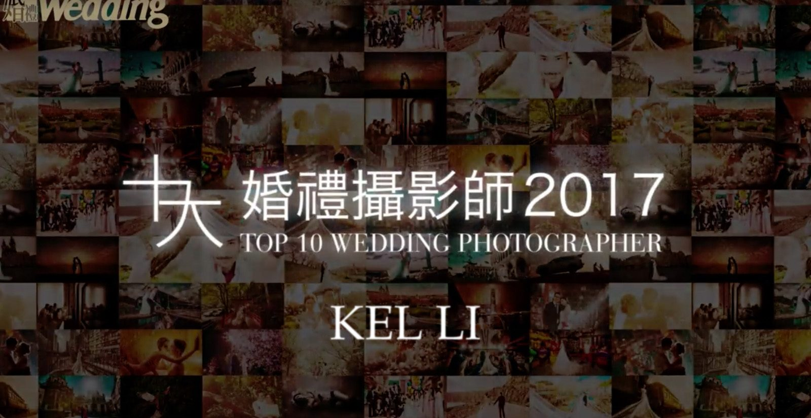 Kel Li Art Gallery -Top 10 Wedding Photographer , 十大婚紗攝影師