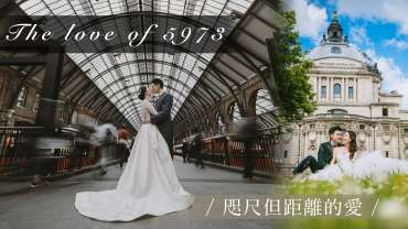 【The love of 5973】   London Prewedding 倫敦婚紗攝影