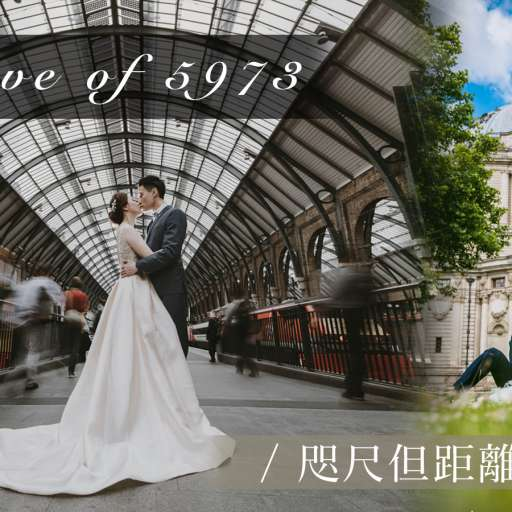 【The love of 5973】 | London Prewedding 倫敦婚紗攝影