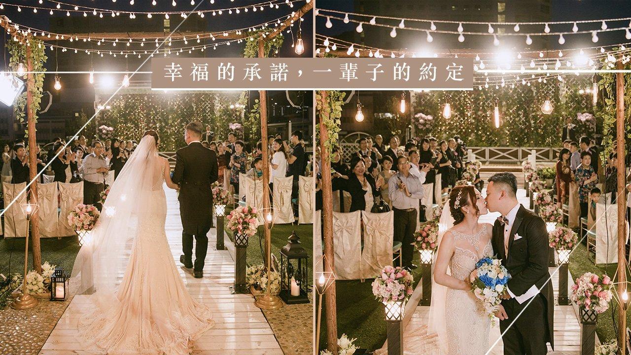 幸福的承諾, 一輩子的約定 | 婚禮攝影 | Wedding Photography
