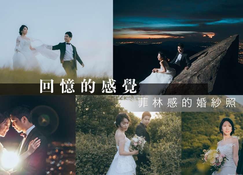 【回憶的感覺】 | 婚紗攝影 | HK Prewedding