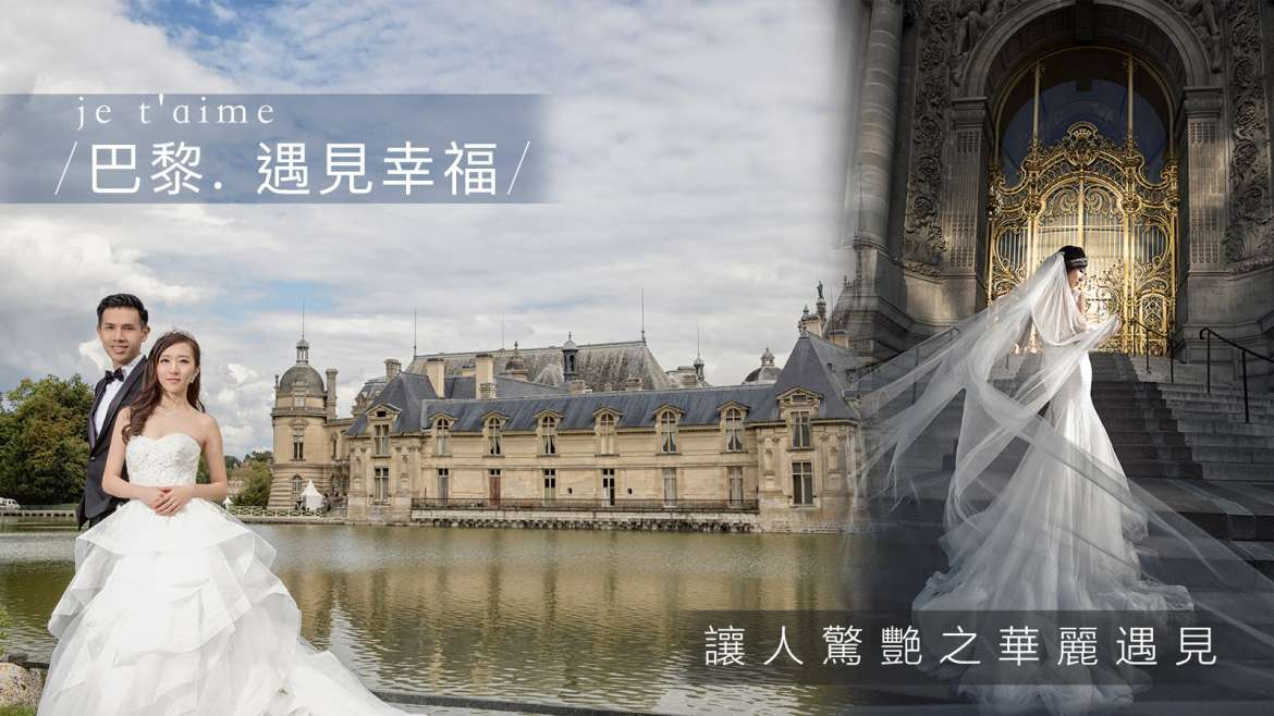 巴黎. 遇見幸福 | When we met love in Paris, 巴黎婚紗攝影 Paris Prewedding