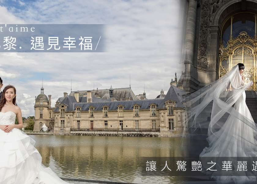 【巴黎. 遇見幸福 | When we met love in Paris】| 巴黎婚紗攝影 Paris Prewedding