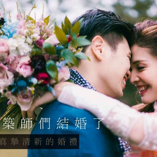【建築師們結婚了】 | Wedding photography | 婚禮攝影