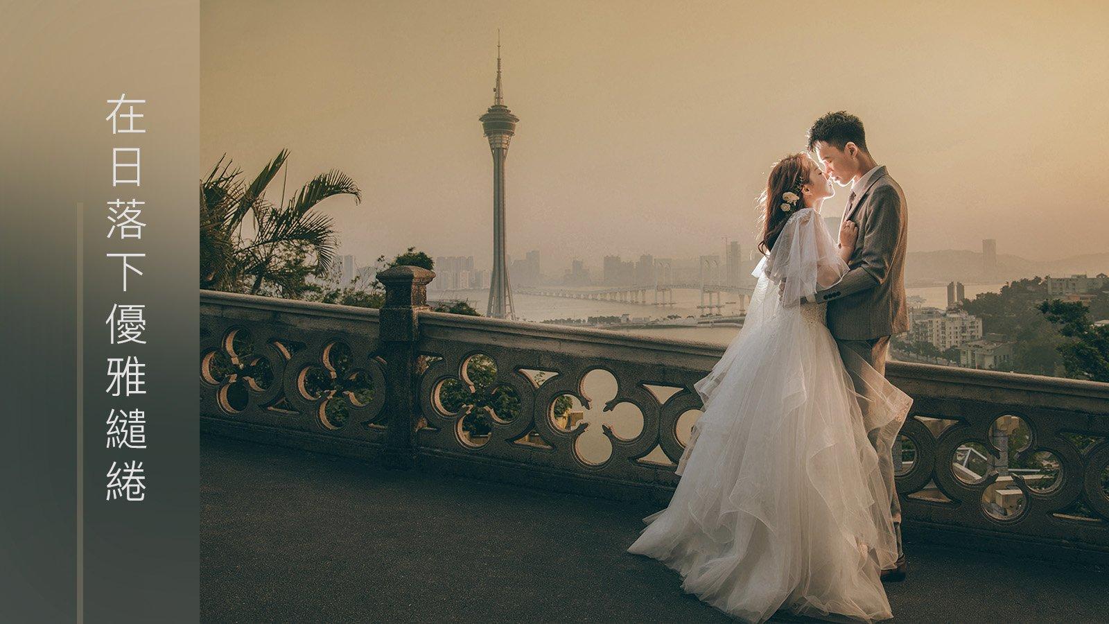 在日落下優雅繾綣| 澳門婚禮攝影 |  Macau Prewedding