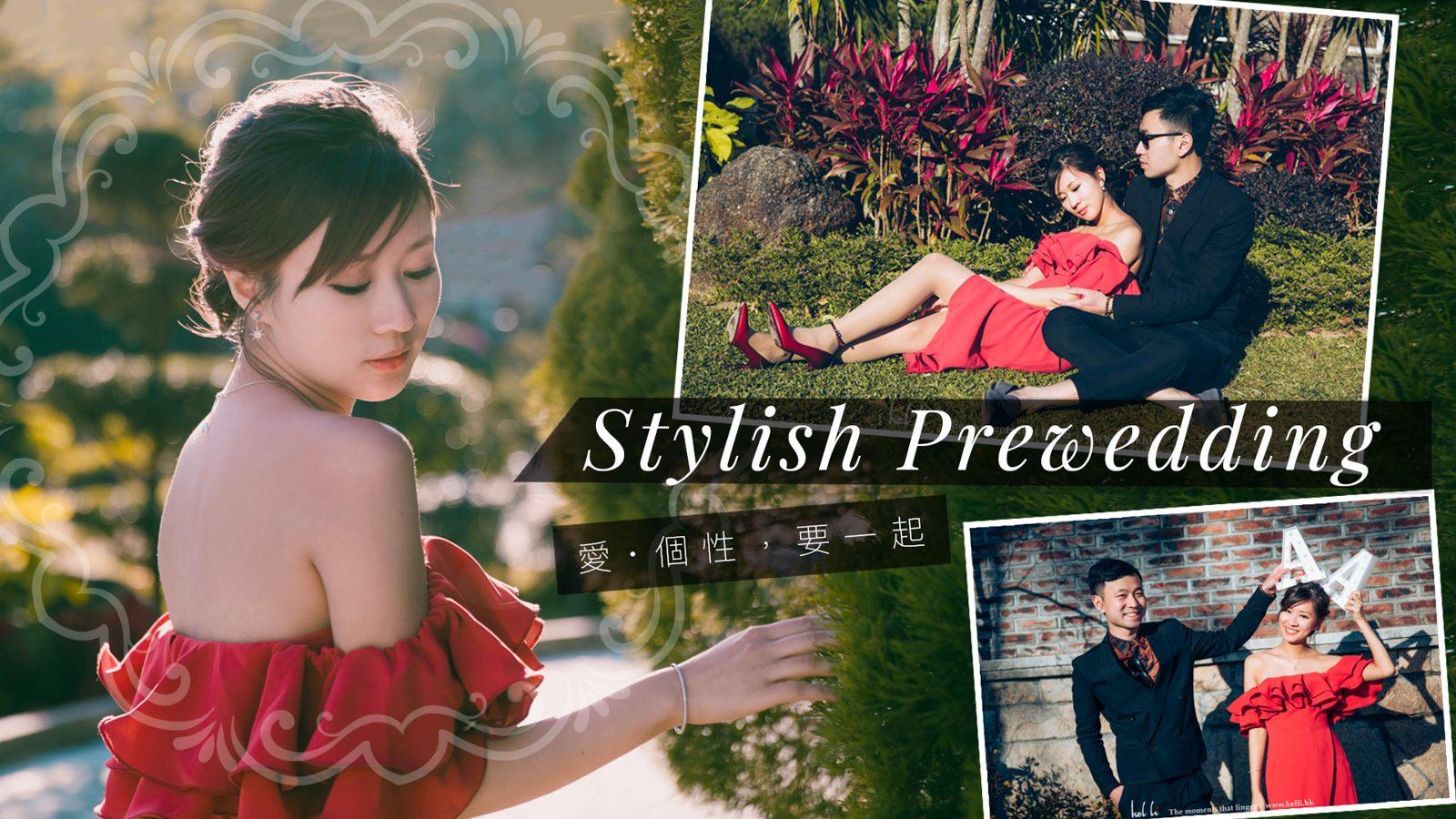 愛 . 個性,要一起 | A stylish hk prewedding