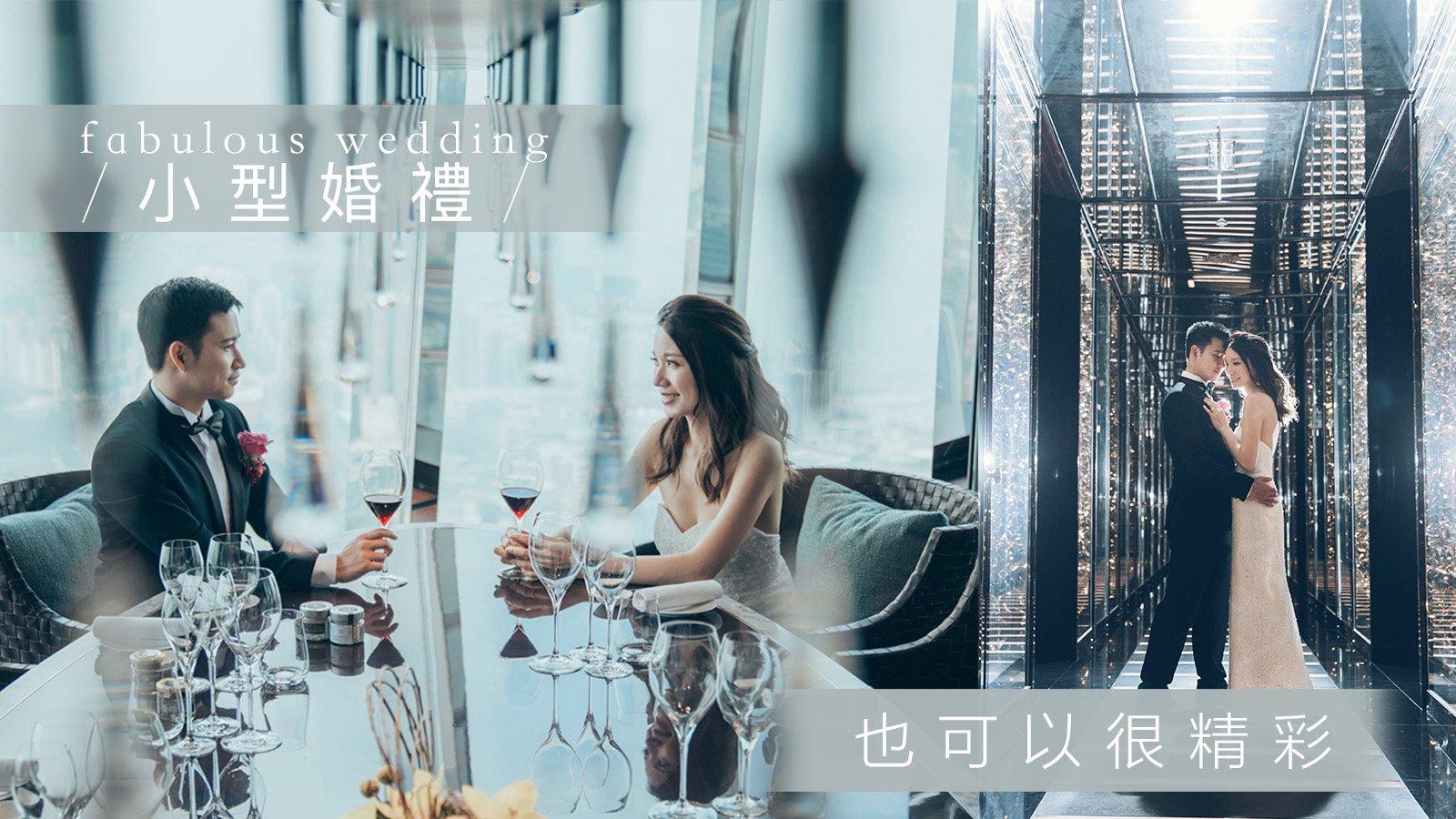 小型婚禮也可以很精彩  | 香港婚禮攝影 Wedding Photography