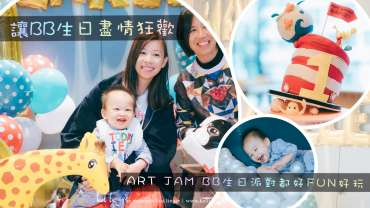 Blakeley的歐美生日派對,齊來Art Jam~ | A birthday party you can't miss