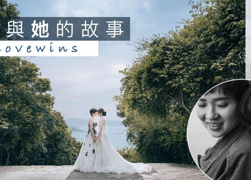 【她與她的故事 】| #LoveWins #真愛無敵 | 香港婚紗攝影 HK Prewedding
