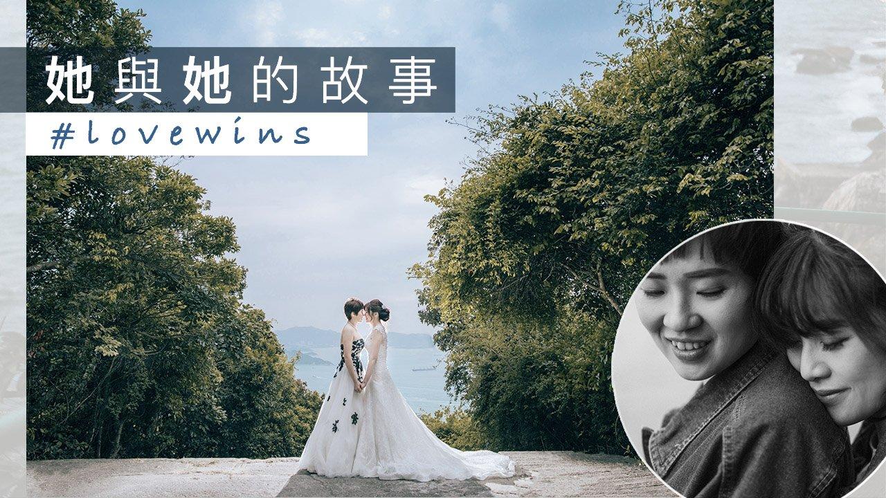 女同志婚紗相 Lesbian prewedding #lovewins