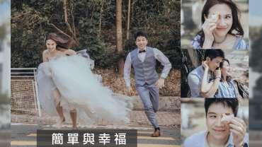 【簡單與幸福】 | 香港婚紗攝影 |   HK Prewedding