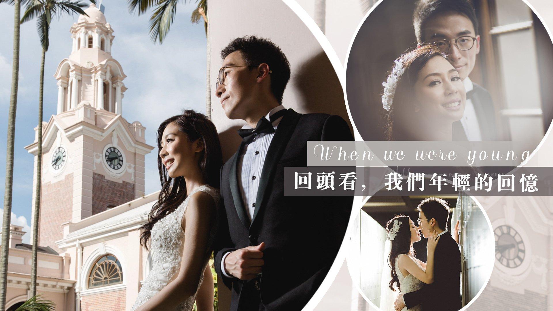 回頭看,我們年輕的回憶 | 香港婚紗攝影 HK Prewedding