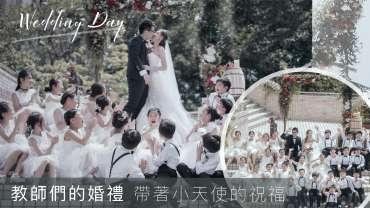 【教師們的婚禮,帶著小天使的祝福】 | 婚禮攝影 Big Day Photography