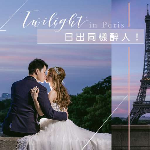Sylvia & Leo – Paris Prewedding | 巴黎婚紗攝影
