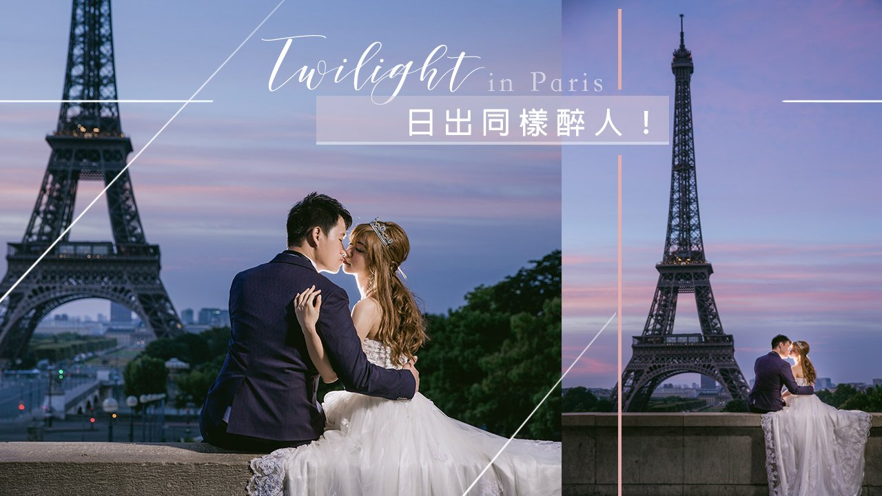 Sylvia & Leo - Paris Prewedding | 巴黎婚紗攝影