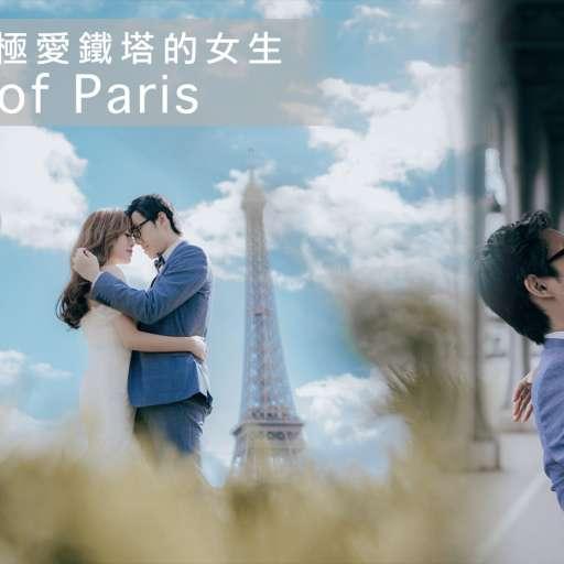 【寵她,就和她一起做這個鐵塔夢】  巴黎婚紗攝影   Paris PreWedding
