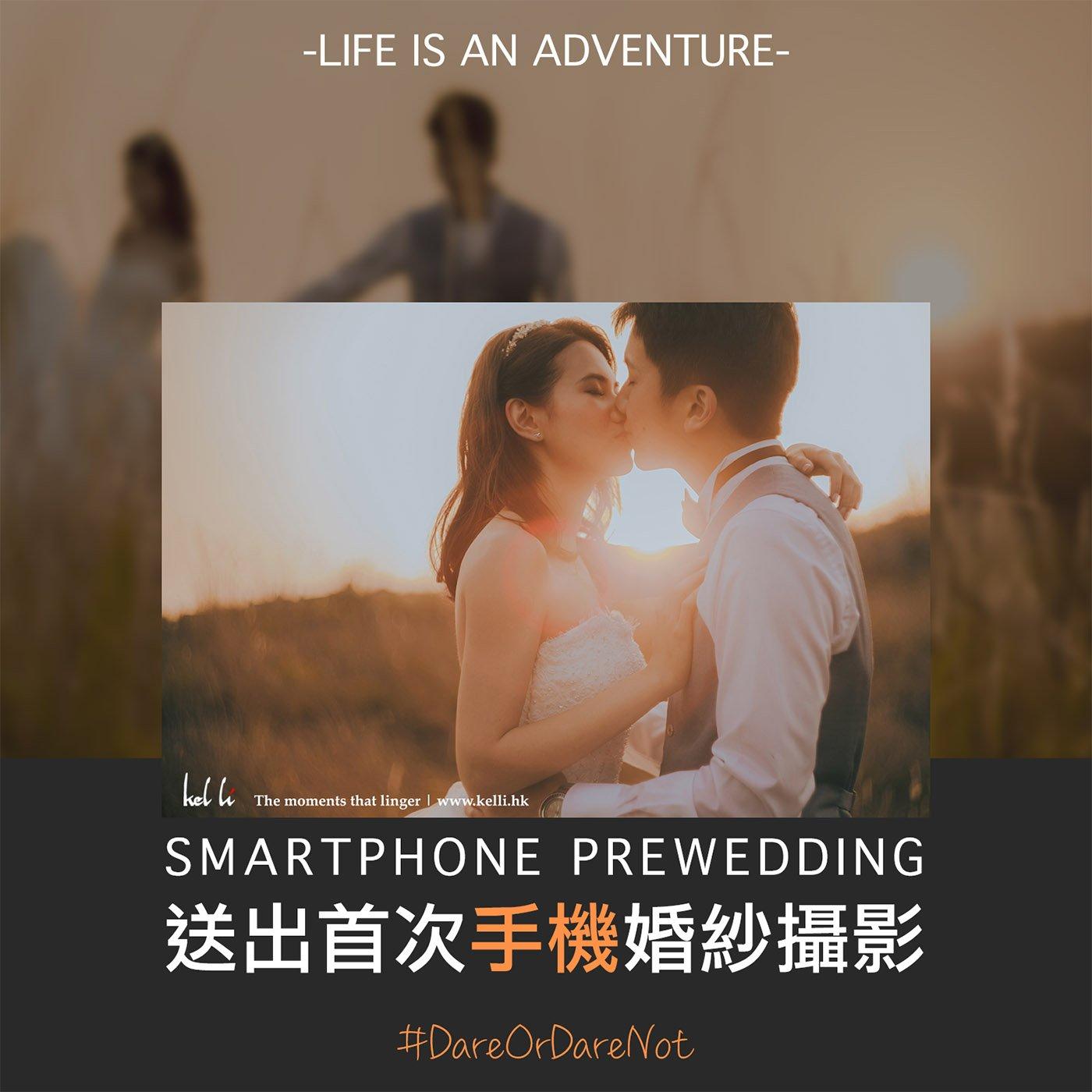 手機婚紗攝影 SmartphonePortrait 手機影婚紗相