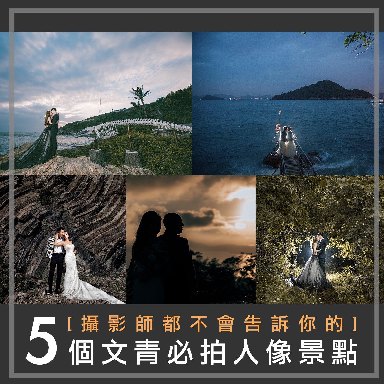 5個文青必拍人像景點