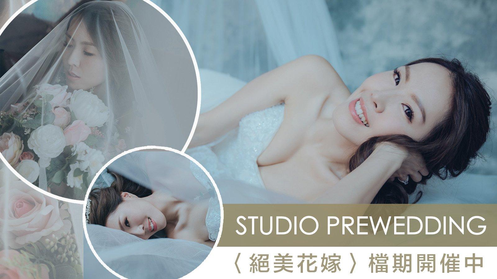 〈絕美花嫁〉Studio Prewedding檔期開催中