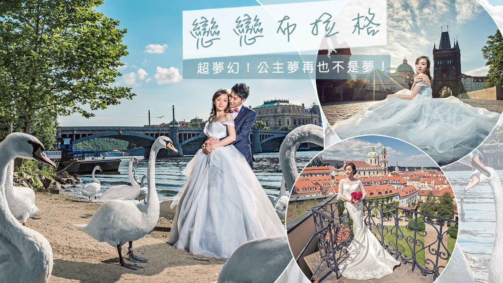戀戀布拉格 | Prague Prewedding