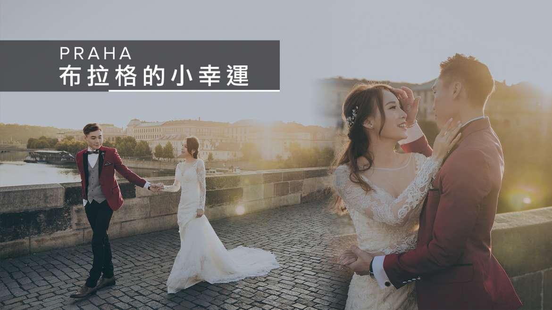 【布拉格的小幸運】   布拉格婚紗攝影   Prague Prewedding