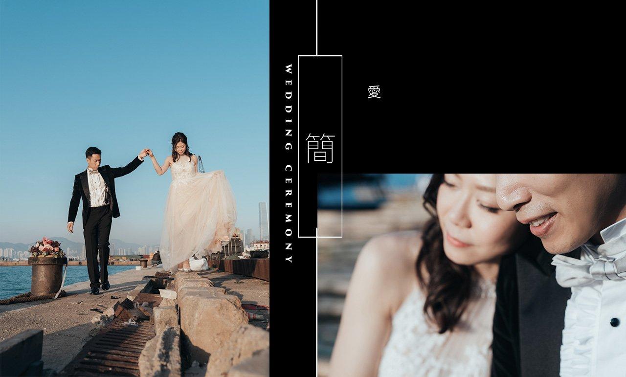 簡愛   Wedding Ceremony   婚禮註冊
