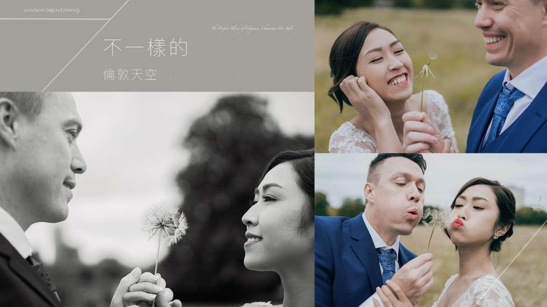 【不一樣的倫敦天空】 | London Prewedding | 倫敦婚紗攝影