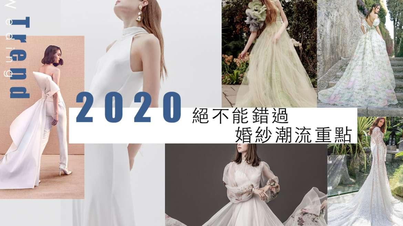 【2020年新娘子必讀】5個婚紗潮流重點