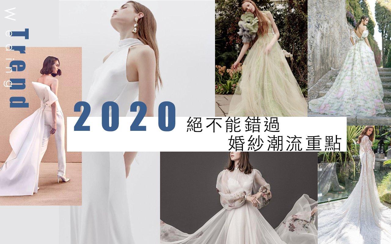 2020 不能錯過的五大婚紗潮流重點!