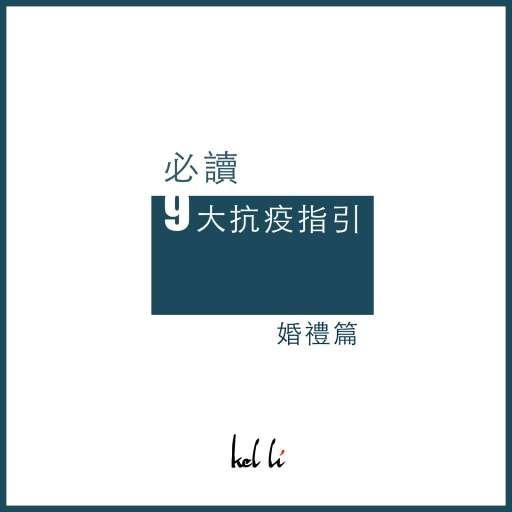 【必讀】9大抗疫指引-婚禮篇