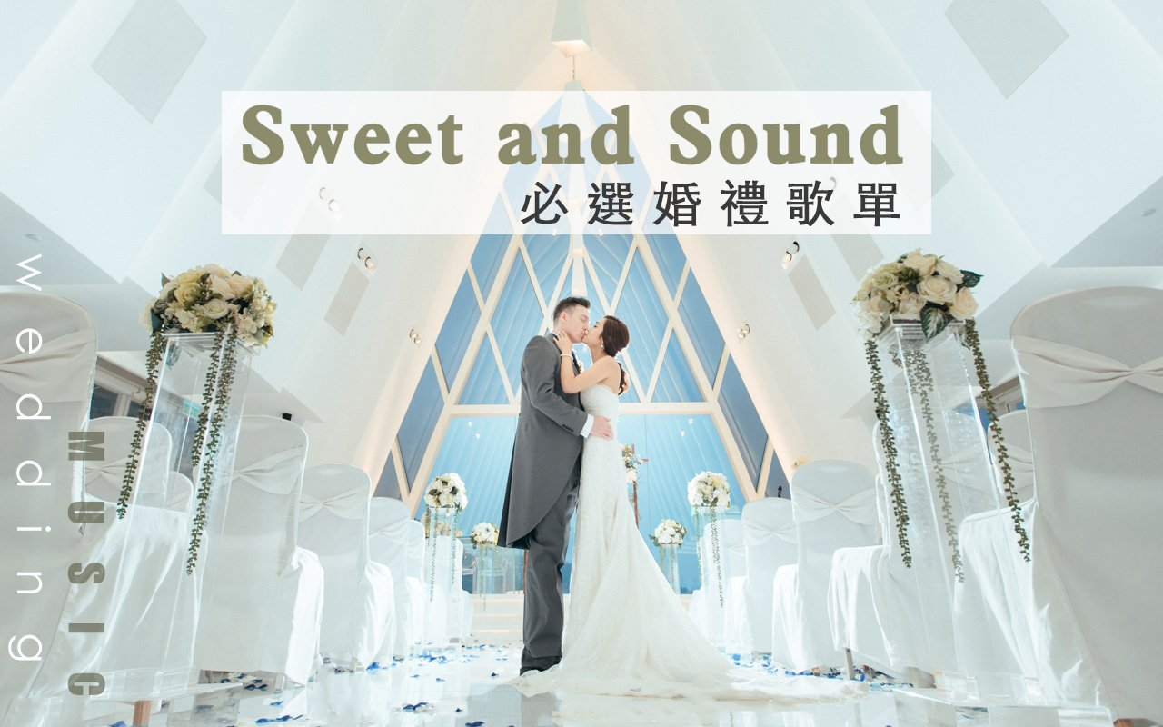 【九首必選婚禮歌單推薦】甜度100%中英韓情歌,不聽不可!| Best 9 Wedding Songs