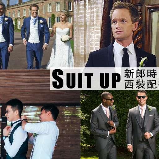 【新郎召集】禮服怎樣穿得帥氣,為您精選!  Gorgeous Wedding Suit